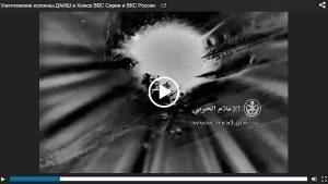 Уничтожение колонны ДАИШ в Хомсе ВВС Сирии и ВКС России